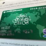 サファイアから平会員に陥落した僕にJGCカード到着!