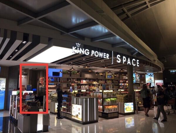 スワンナプーム国際空港キングパワーラウンジの入口