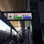 京都駅から関空特急はるか自由席に乗車 料金高いけど混雑なしで快適だった話