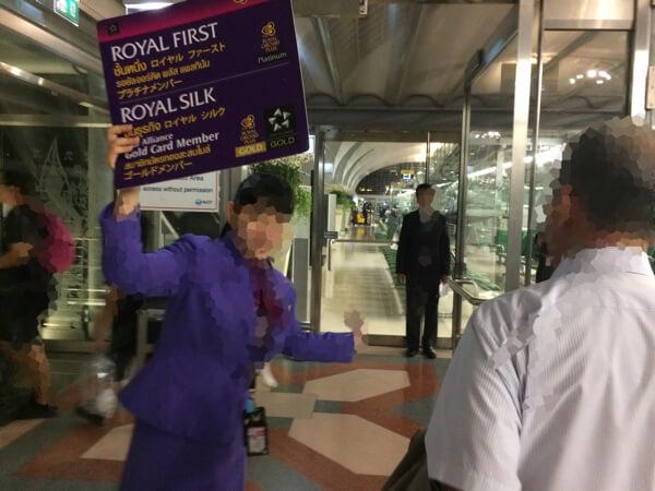 スワンナプーム国際空港の優先搭乗