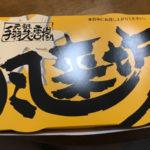 名古屋駅でお土産に手羽先買うなら風来坊@新幹線地下街エスカで!
