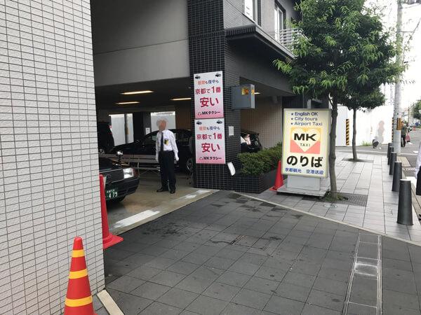 MKタクシー乗り場の様子@京都駅八条口イビスホテル