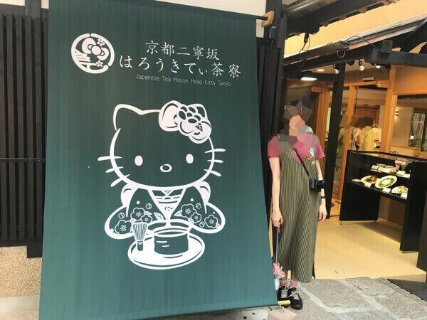 はろうきてぃ茶寮二寧坂店ののれん