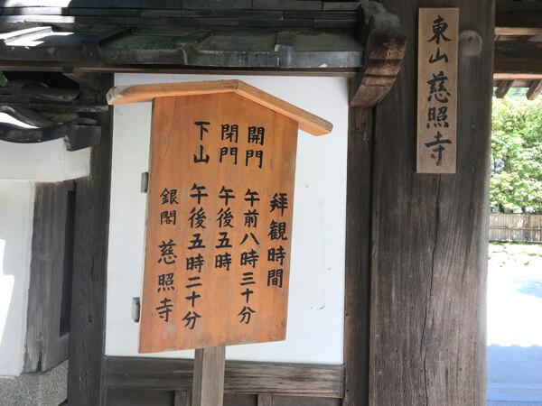 銀閣寺の拝観時間