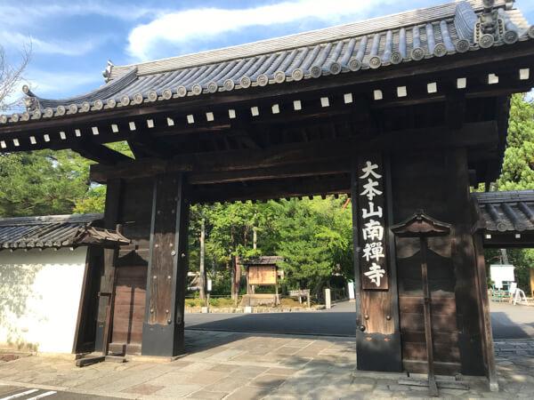 南禅寺の正門