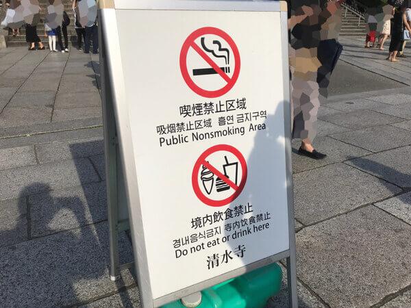 清水寺は境内飲食禁止