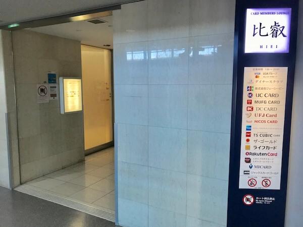 関西空港のラウンジ比叡入口