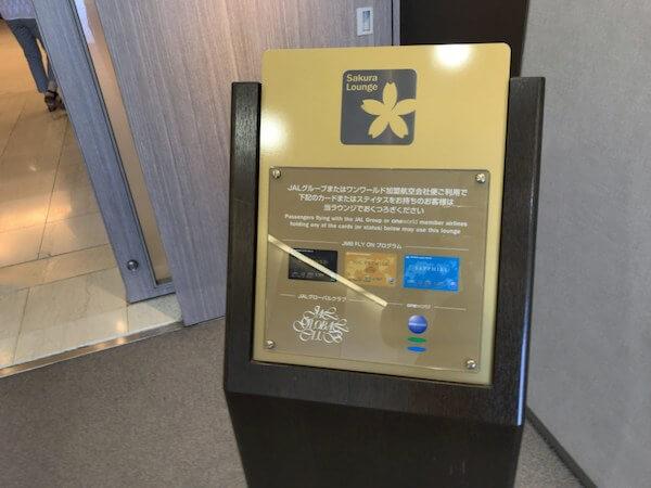 関西空港サクララウンジ入室条件
