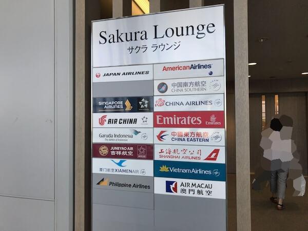関空サクララウンジが使える航空会社一覧